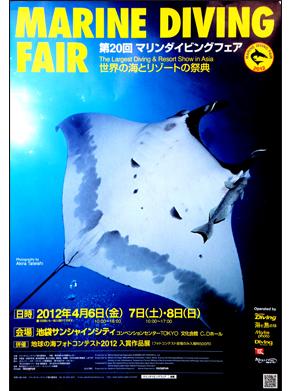 マリンダイビングフェア2012が開催!/2012年4月6日(金)~8日(日)