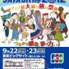 「JATA旅博2012」開催!/2012年9月22日(土)・23日(日)