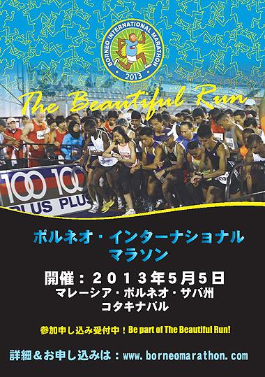 ボルネオ国際(インターナショナル)マラソン2013