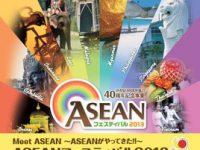 日・ASEAN友好協力40周年記念事業「ASEANフェスティバル2013」@山下公園