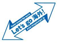 第8回Let's go 海外!2013@丸の内 – 世界各国の政府観光局が丸の内に大集合!