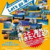 世界各国の観光局が集合する「Let's Go海外!2014」が丸の内・丸ビルにて開催!
