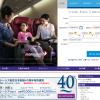マレーシア航空の日本就航40周年キャンペーン 2014年6月9日(月)~6月20日(金)