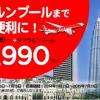 エアアジアXが2014年11月21日(金)から成田⇔クアラルンプール線を新規就航!