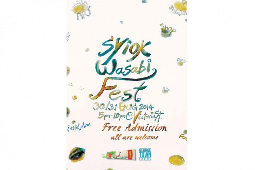 2014年ジョージタウン・フェスティバル