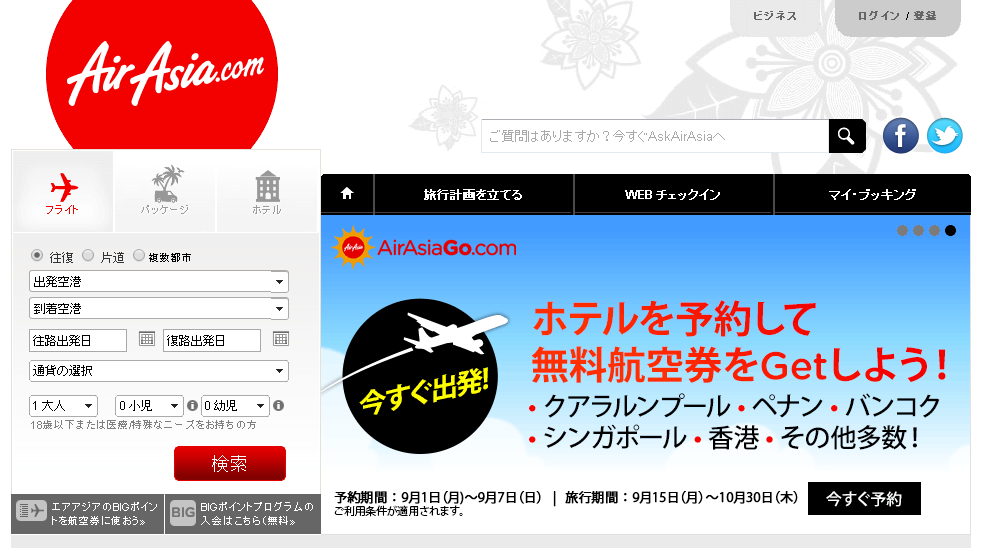 エアアジアXが東京(成田)⇔クアラルンプール線を2015年3月から毎日運航