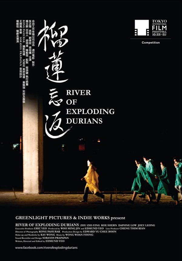 マレーシア映画『破裂するドリアンの河の記憶』@第27回東京国際映画祭