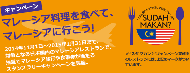 マレーシア料理を食べて、マレーシアに行こう!スタンプラリー・キャンペーン / 2014年11月1日(土)~2015年1月31日(土)