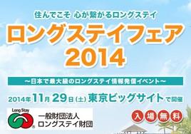 ロングステイフェア2014 (東京ビッグサイト)でのマレーシア関連情報