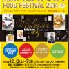ワン マレーシア・フード・フェスティバル in 横浜産貿ホール / 2014年12月6日(土)・7日(日)
