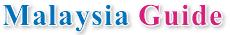 マレーシア・ガイド