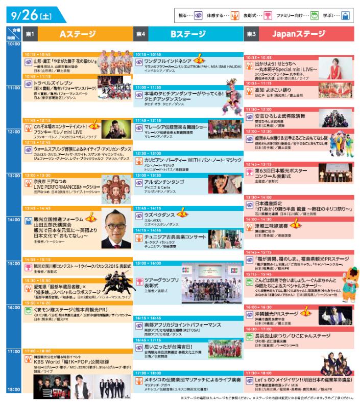 9月26日(土)ステージパフォーマンス・スケジュール