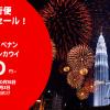 札幌(新千歳)⇔クアラルンプール線新規就航を記念してエアアジアが「マレーシア直行便就航記念特別セール」を開催!