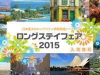 ロングステイフェア2015(東京ビッグサイト)マレーシア関連のブース&セミナー情報