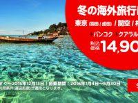エアアジア「冬の海外旅行はココ!」セール クアラルンプール片道14,900円から!