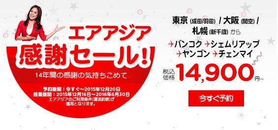 エアアジア14周年記念「感謝セール!」 クアラルンプール片道14,900円から!