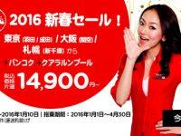 エアアジア「2016 新春セール!」クアラルンプール/バンコク14,900円から!