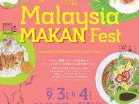マレーシアごはん祭り~Malaysia MAKAN Fest@横浜みなとみらい「象の鼻テラス」