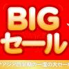 エアアジア2017年3月のビッグセール「BIG SALE」でクアラルンプール片道8,900円から販売!