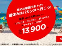 エアアジア「夏休みはバカンスへ行こう!」セール、クアラルンプール片道13,900円から!