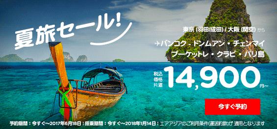 エアアジア「夏旅セール」のフライヤー