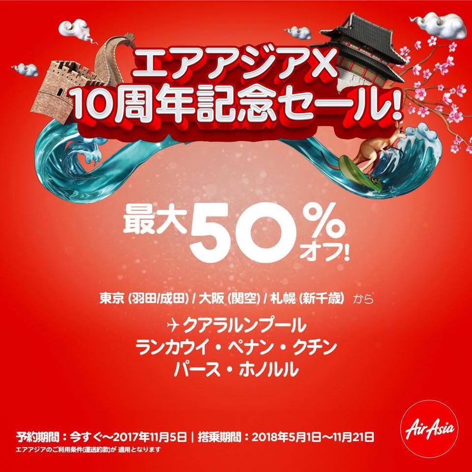 「エアアジアX 10周年記念セール!」で全便最大50%オフ!