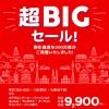 クアラルンプールまで片道9,900円から! エアアジア・グループ2017年最後の「BIG SALE」