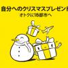 スクートの「自分へのクリスマスプレゼント オトクに16都市へ」セール ランカウイ/ペナン/クチン線(乗り継ぎ便)まで片道13,900円から!