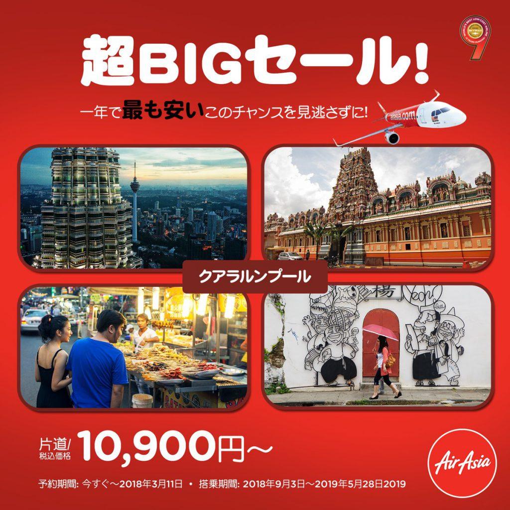 エアアジア四半期に一度の「ビッグセール」 クアラルンプールまで片道9,900円から!