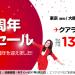 エアアジア「15周年記念セール」
