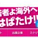 イベント盛り沢山の「TABiフェス2012」開催@関西空港会議場