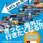 東京ミッドタウン イベントスペースにて「Let's Go 海外!」開催 / 2010 年7月24日(土)