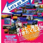 「Let's Go海外!2011」が東京ミッドタウンで開催!