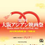 「ナシレマ2.0 / Nasi Lemak 2.0」@大阪アジアン映画祭2012