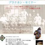 プラナカン文化に関するセミナー@日本アセアンセンター