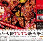マレーシア映画@大阪アジアン映画祭2013