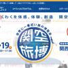 関空旅博2013 / 2013年5月18日(土)・19日(日)