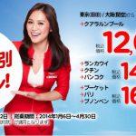エアアジアXの「新年特別セール」