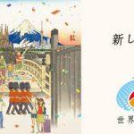 ツーリズムEXPOジャパン2014におけるマレーシア情報