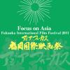 趙夫人の地獄鍋@アジアフォーカス・福岡国際映画祭2011