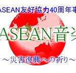 日・ASEAN音楽祭にマレーシアを代表する歌姫・シティ・ヌルハリザが登場!