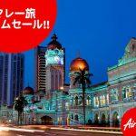 エアアジアの「マレー旅タイムセール」で成田/羽田/関空-クアラルンプール線が9,900円から!