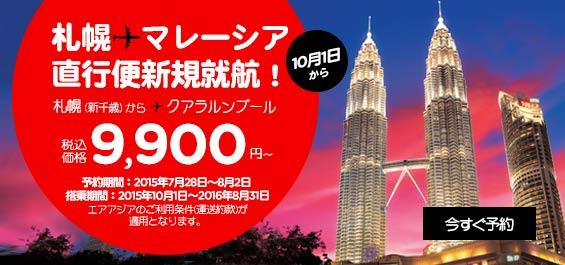 エアアジアXが札幌(千歳)〜クアラルンプール線新規就航記念セール片道9,900円から!