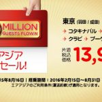 エアアジア累計搭乗者数3億人達成記念セール「BIG SALE」開催! クアラルンプール11,300円から