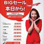 エアアジアのビッグセール「BIG SALE」でクアラルンプール片道9,900円から販売!