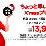 エアアジアの「ちょっと早い自分へのX'masプレゼント!」セール クアラルンプール13,900円から!