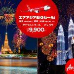 エアアジアの「BIGセール」 クアラルンプール片道9,900円から販売!
