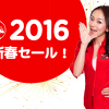 エアアジア「2016年新春初売りセール!」クアラルンプール片道11,900円から!