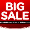 エアアジア今年初の「BIG セール」クアラルンプール片道9,900円から!