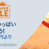 2016年のマレーシア航空「サマーセール」 クアラルンプール往復が38,000円から!